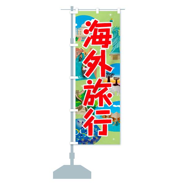 のぼり 海外旅行 のぼり旗のデザインBの設置イメージ