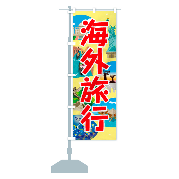 のぼり 海外旅行 のぼり旗のデザインCの設置イメージ