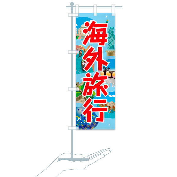 のぼり 海外旅行 のぼり旗のデザインAのミニのぼりイメージ