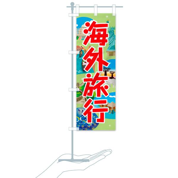 のぼり 海外旅行 のぼり旗のデザインBのミニのぼりイメージ