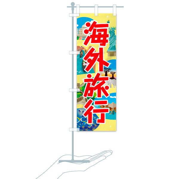 のぼり 海外旅行 のぼり旗のデザインCのミニのぼりイメージ