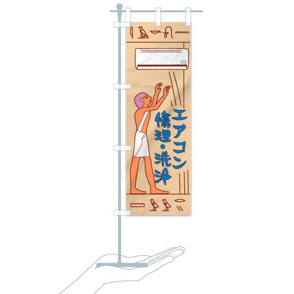 のぼり エアコン修理 のぼり旗のデザインAのミニのぼりイメージ