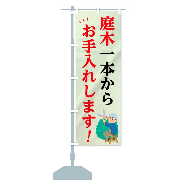 のぼり 庭木お手入れ のぼり旗のデザインAの設置イメージ