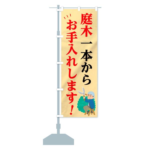 のぼり 庭木お手入れ のぼり旗のデザインBの設置イメージ