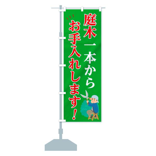 のぼり 庭木お手入れ のぼり旗のデザインCの設置イメージ