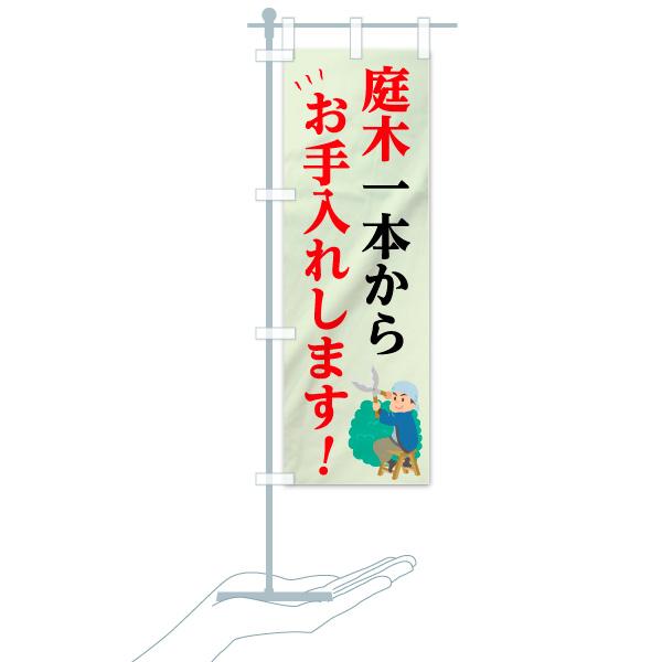 のぼり 庭木お手入れ のぼり旗のデザインAのミニのぼりイメージ