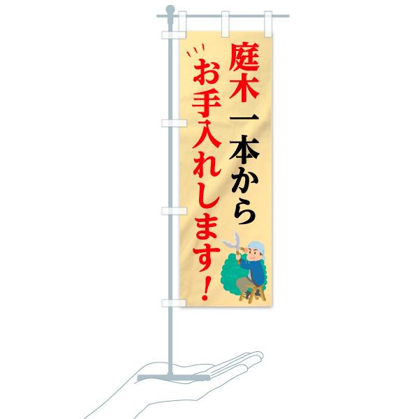 のぼり 庭木お手入れ のぼり旗のデザインBのミニのぼりイメージ