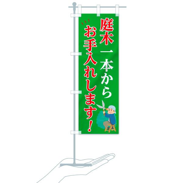 のぼり 庭木お手入れ のぼり旗のデザインCのミニのぼりイメージ