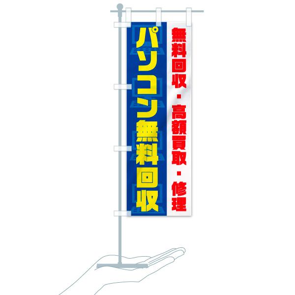 のぼり パソコン無料回収 のぼり旗のデザインAのミニのぼりイメージ