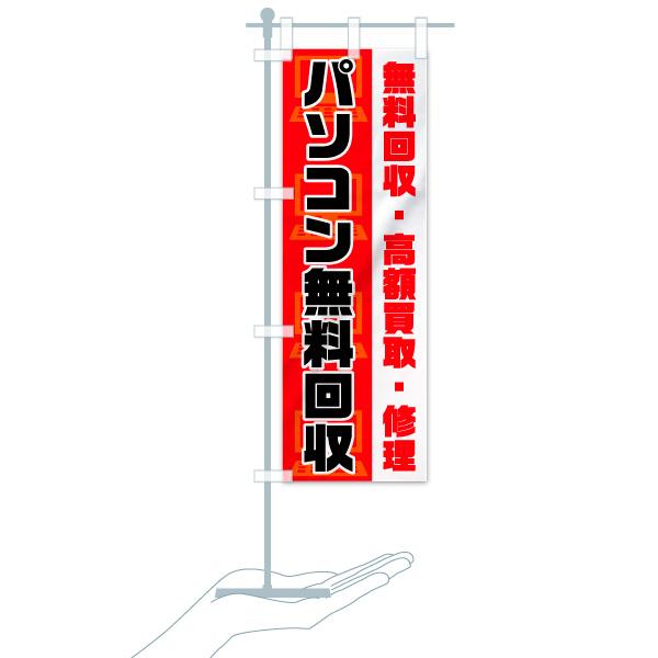のぼり パソコン無料回収 のぼり旗のデザインBのミニのぼりイメージ