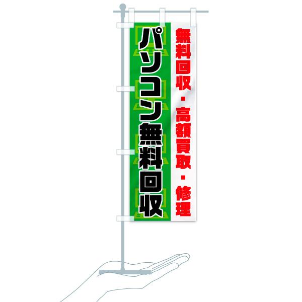 のぼり パソコン無料回収 のぼり旗のデザインCのミニのぼりイメージ