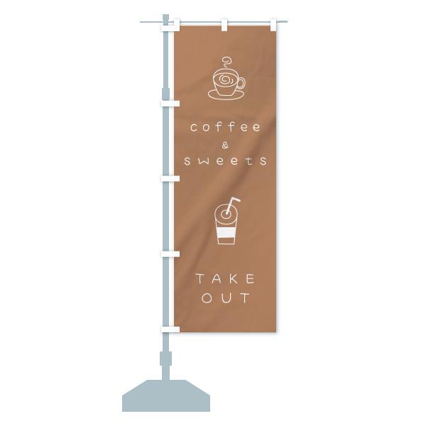 のぼり カフェ のぼり旗のデザインCの設置イメージ