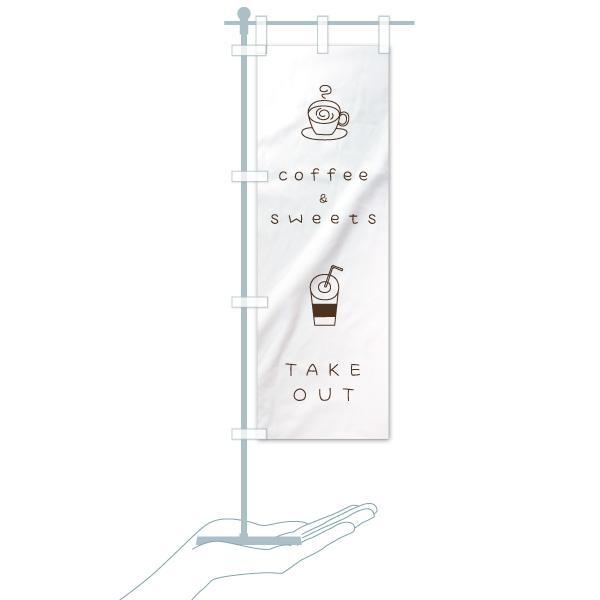 のぼり カフェ のぼり旗のデザインBのミニのぼりイメージ