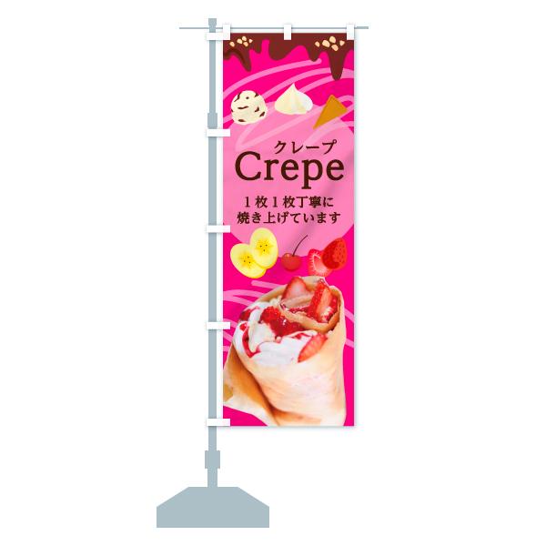 のぼり クレープ のぼり旗のデザインBの設置イメージ