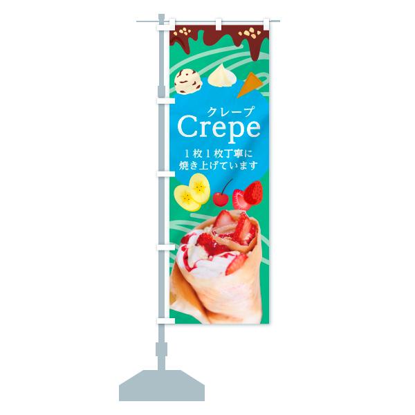 のぼり クレープ のぼり旗のデザインCの設置イメージ