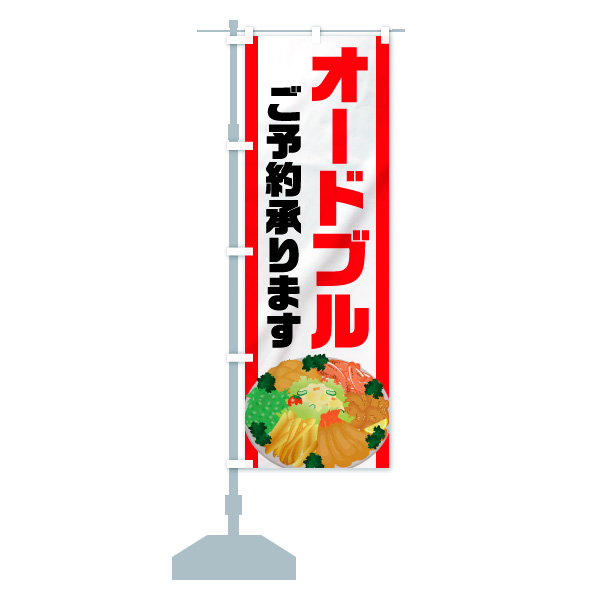 のぼり オードブル のぼり旗のデザインAの設置イメージ