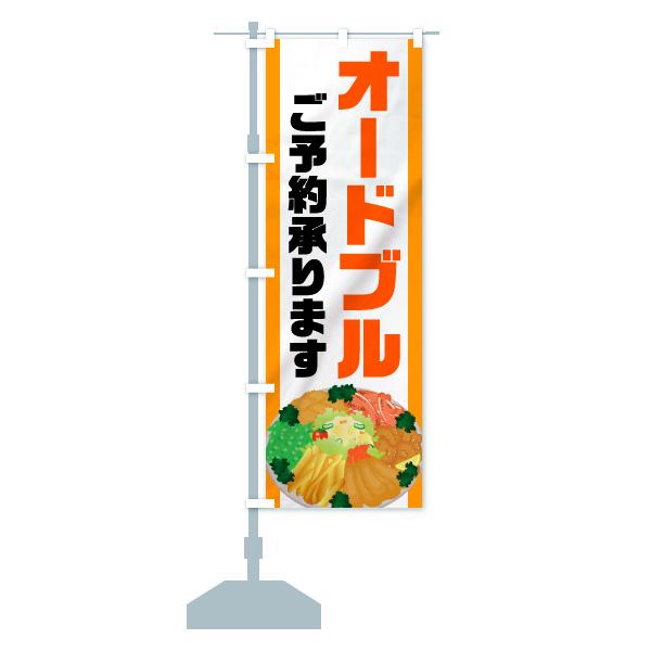 のぼり オードブル のぼり旗のデザインBの設置イメージ