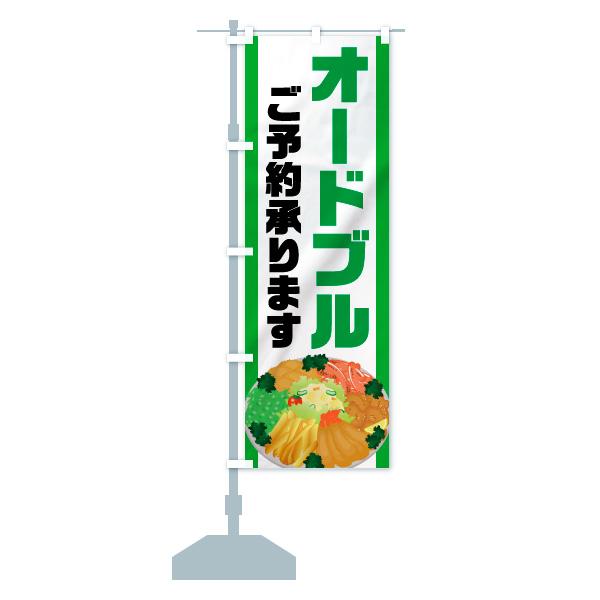 のぼり オードブル のぼり旗のデザインCの設置イメージ