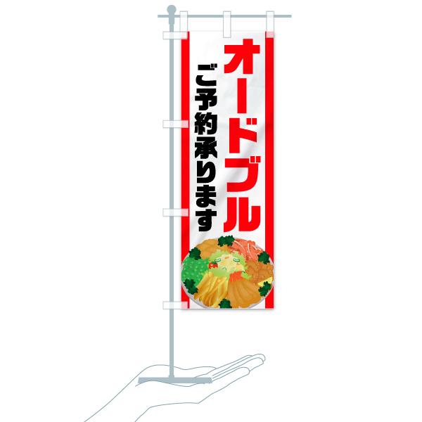 のぼり オードブル のぼり旗のデザインAのミニのぼりイメージ