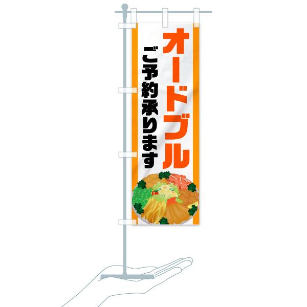のぼり オードブル のぼり旗のデザインBのミニのぼりイメージ