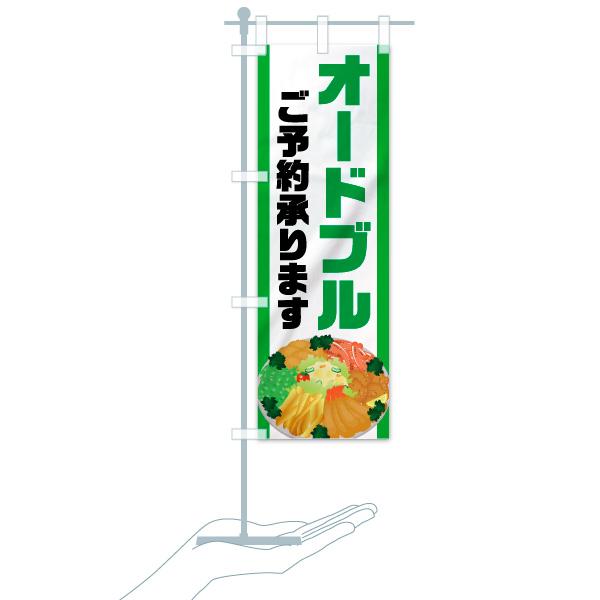 のぼり オードブル のぼり旗のデザインCのミニのぼりイメージ