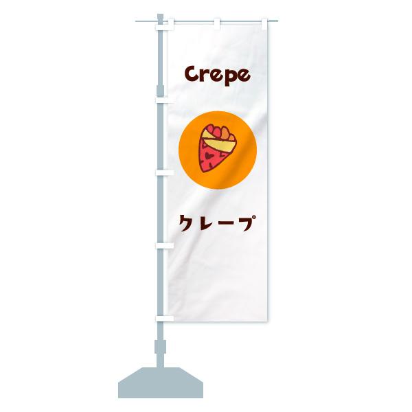のぼり クレープ のぼり旗のデザインAの設置イメージ
