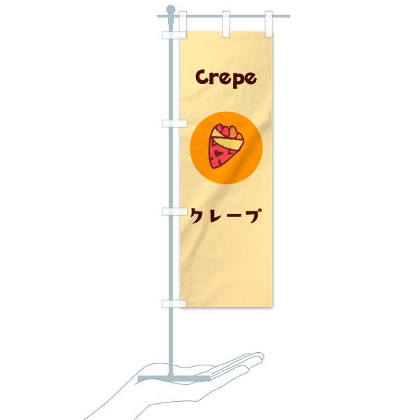 のぼり クレープ のぼり旗のデザインBのミニのぼりイメージ