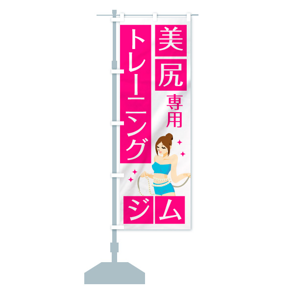 のぼり 美尻専用トレーニングジム のぼり旗のデザインBの設置イメージ