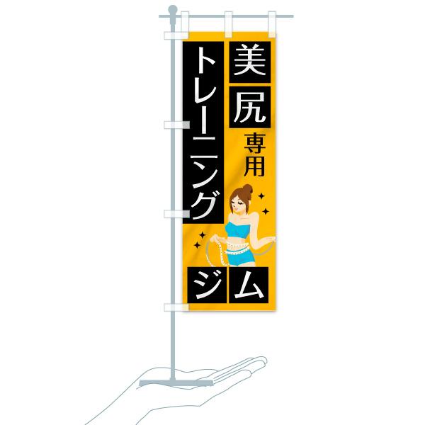 のぼり 美尻専用トレーニングジム のぼり旗のデザインAのミニのぼりイメージ