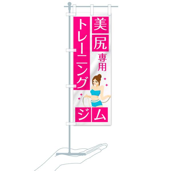 のぼり 美尻専用トレーニングジム のぼり旗のデザインBのミニのぼりイメージ