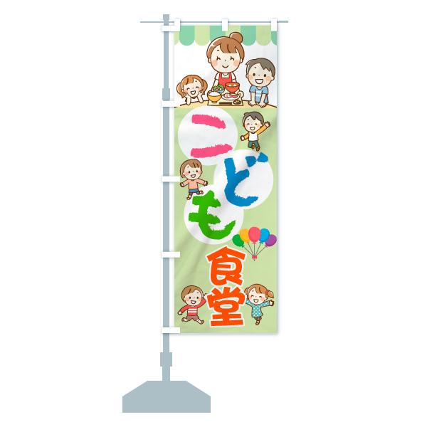 のぼり こども食堂 のぼり旗のデザインBの設置イメージ
