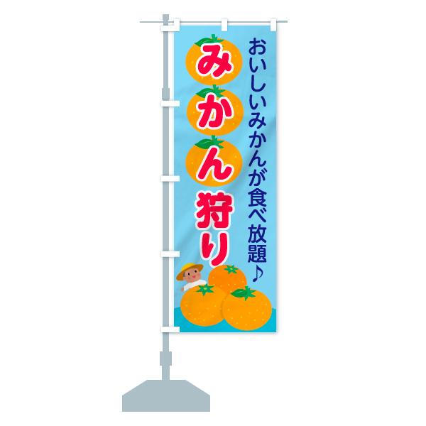 のぼり みかん狩り のぼり旗のデザインAの設置イメージ