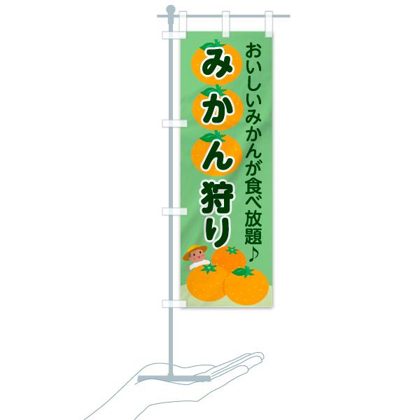 のぼり みかん狩り のぼり旗のデザインBのミニのぼりイメージ