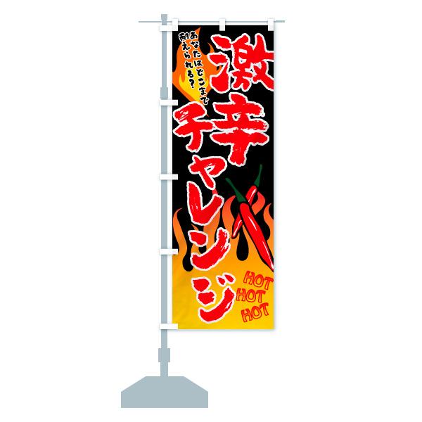 のぼり 激辛チャレンジ のぼり旗のデザインBの設置イメージ