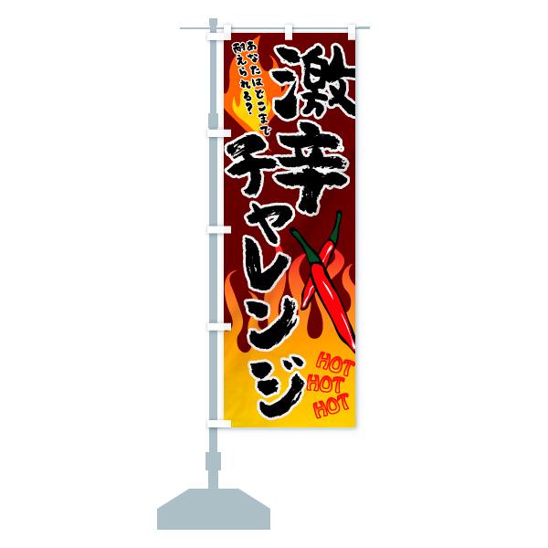 のぼり 激辛チャレンジ のぼり旗のデザインCの設置イメージ