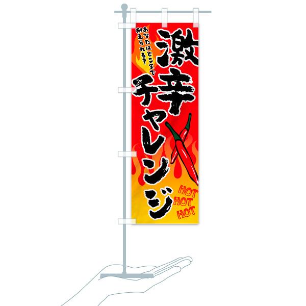 のぼり 激辛チャレンジ のぼり旗のデザインAのミニのぼりイメージ