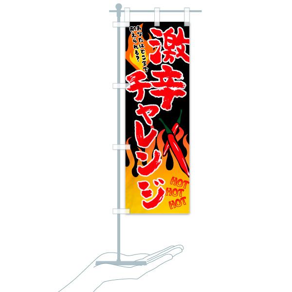 のぼり 激辛チャレンジ のぼり旗のデザインBのミニのぼりイメージ
