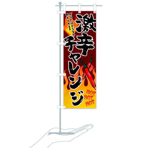 のぼり 激辛チャレンジ のぼり旗のデザインCのミニのぼりイメージ