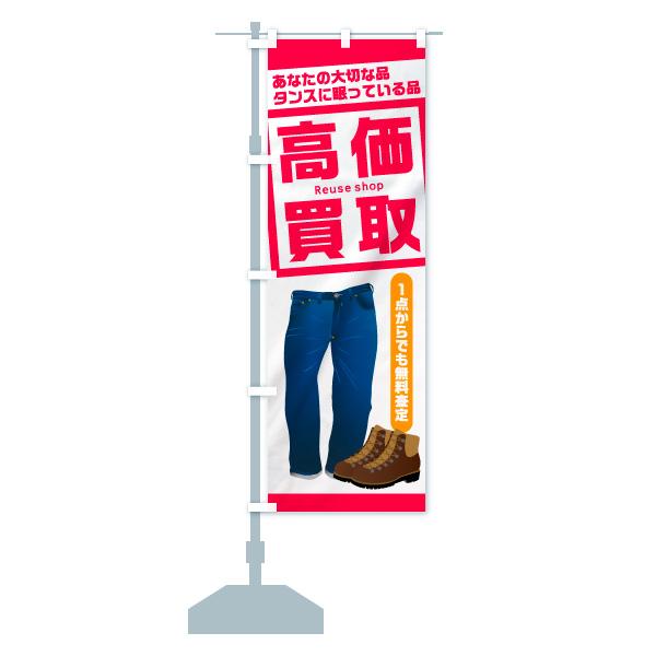 のぼり 高価買取 のぼり旗のデザインCの設置イメージ