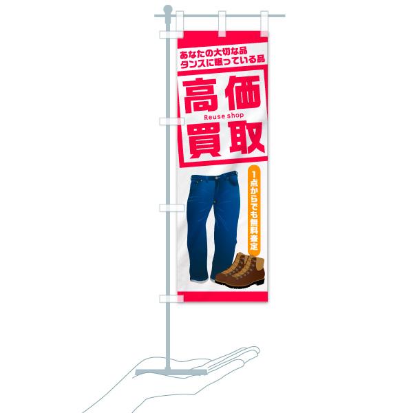 のぼり 高価買取 のぼり旗のデザインCのミニのぼりイメージ