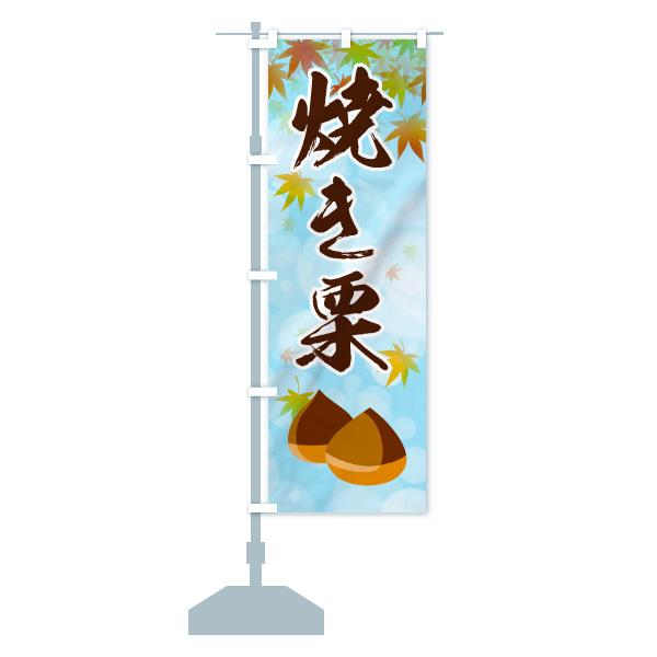 のぼり 焼き栗 のぼり旗のデザインAの設置イメージ