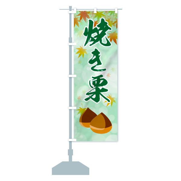 のぼり 焼き栗 のぼり旗のデザインCの設置イメージ