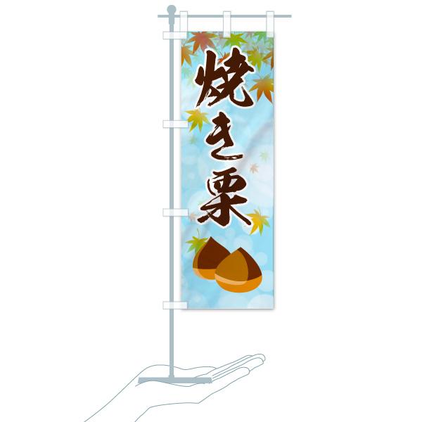 のぼり 焼き栗 のぼり旗のデザインAのミニのぼりイメージ