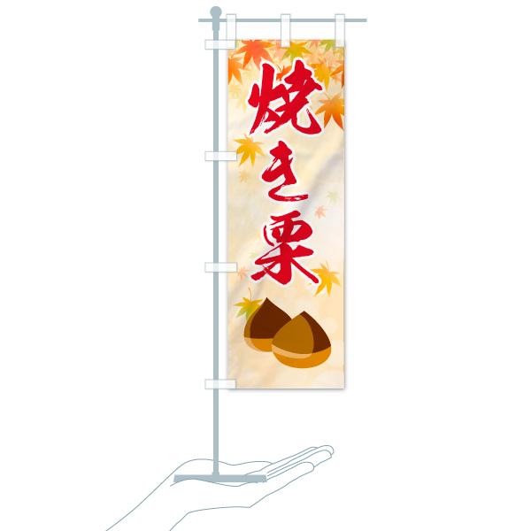 のぼり 焼き栗 のぼり旗のデザインBのミニのぼりイメージ