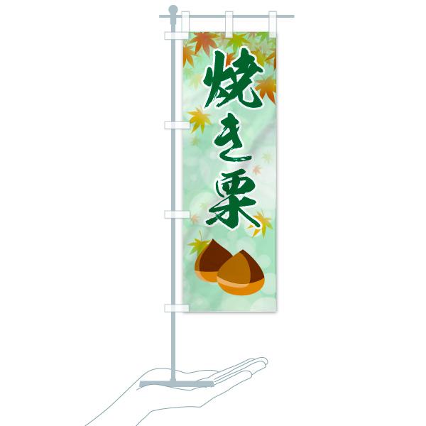 のぼり 焼き栗 のぼり旗のデザインCのミニのぼりイメージ