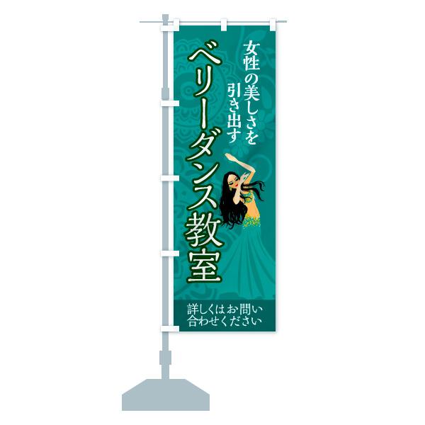 のぼり ベリーダンス教室 のぼり旗のデザインAの設置イメージ