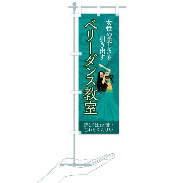 のぼり ベリーダンス教室 のぼり旗のデザインAのミニのぼりイメージ