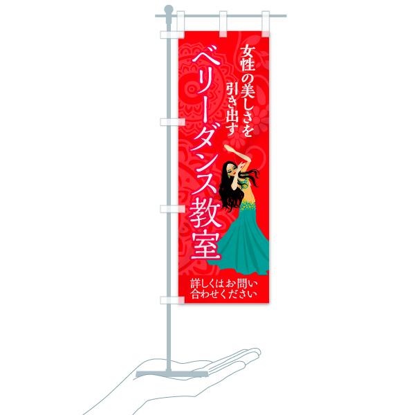 のぼり ベリーダンス教室 のぼり旗のデザインBのミニのぼりイメージ