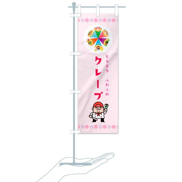のぼり クレープ のぼり旗のデザインAのミニのぼりイメージ
