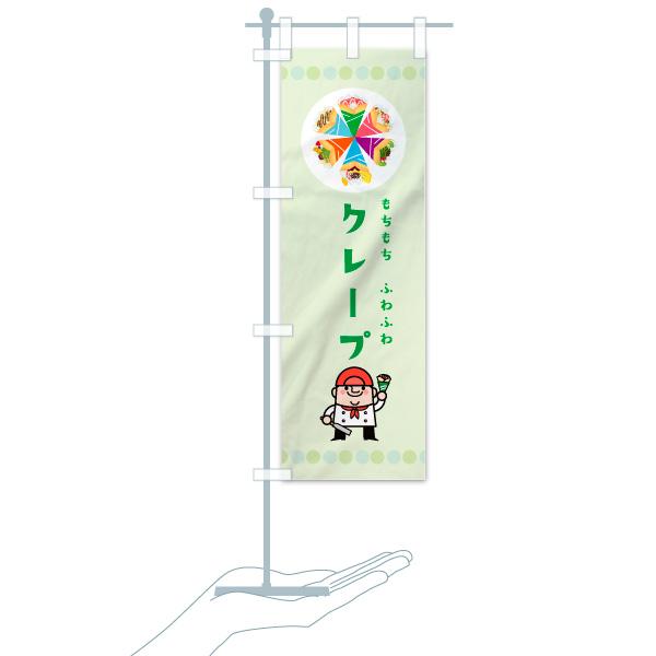 のぼり クレープ のぼり旗のデザインCのミニのぼりイメージ